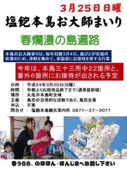 2012odaishimairi.jpg