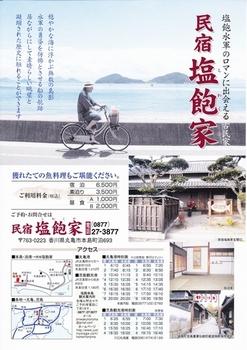 shiwakuya489.jpg