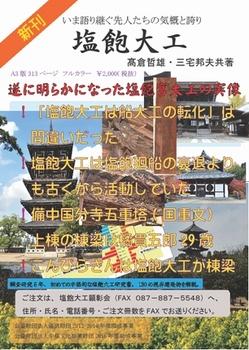 新刊チラシ表.jpg