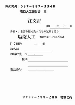 新刊チラシ裏.jpg